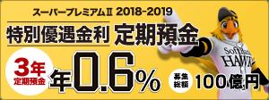 スーパープレミアム2 2018-2019