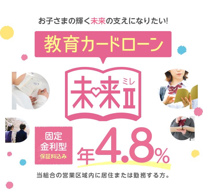 教育カードローン「未来(ミレ)Ⅱ」