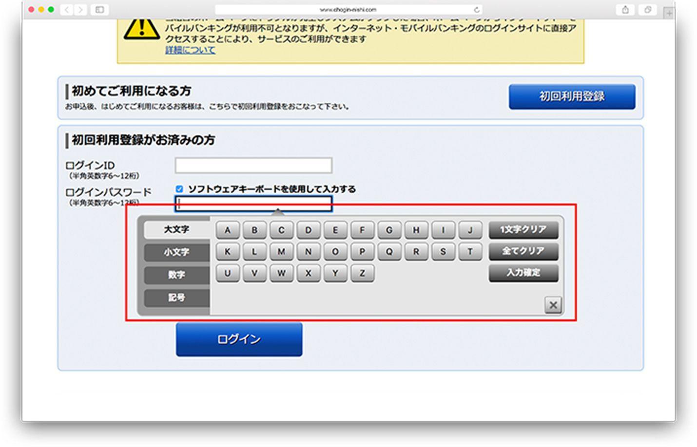 ソフトウェアキーボードのご利用方法2