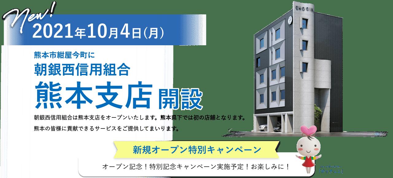 朝銀西信用組合 熊本支店開設