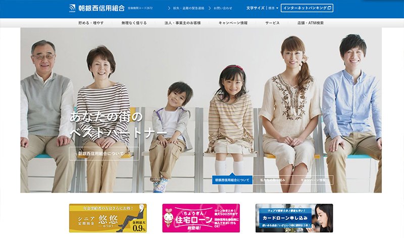 朝銀西信用組合ウェブサイトリニューアルのお知らせ