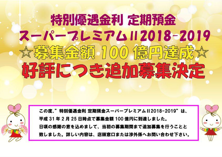特別優遇金利定期預金「スーパープレミアムⅡ2018-2019」募集金額100億円達成