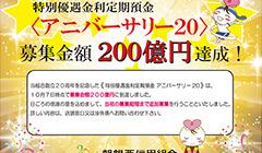 特別優遇金利定期預金「アニバーサリー20」募集金額200億円達成
