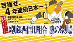 「チョウギン 鷹の祭典」キャンペーン実施のお知らせ