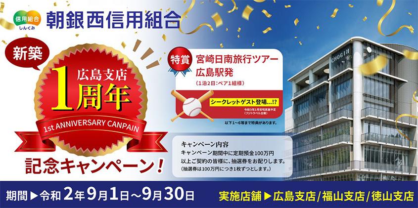 「広島支店新築1周年記念」キャンペーン実施のお知らせ