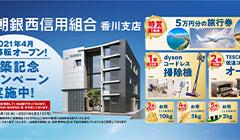 「香川支店新築移転オープン」キャンペーン実施のお知らせ