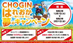 CHOGIN はれおか(晴れの国岡山)夢のキャンペーン実施のお知らせ