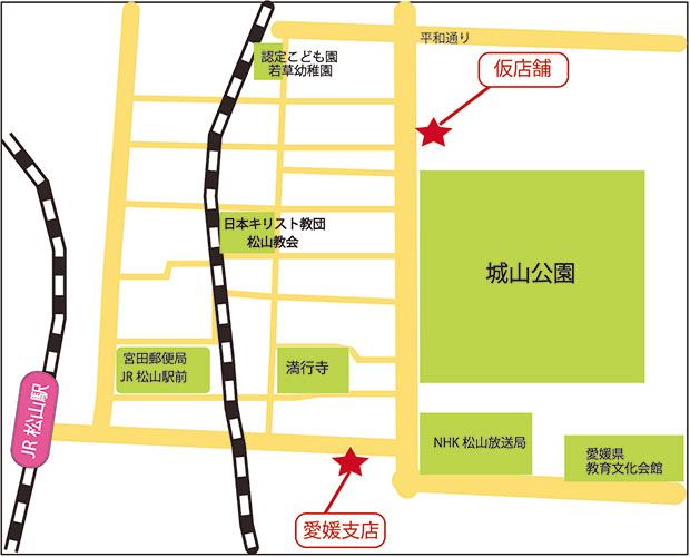 愛媛支店仮店舗への移転のお知らせ