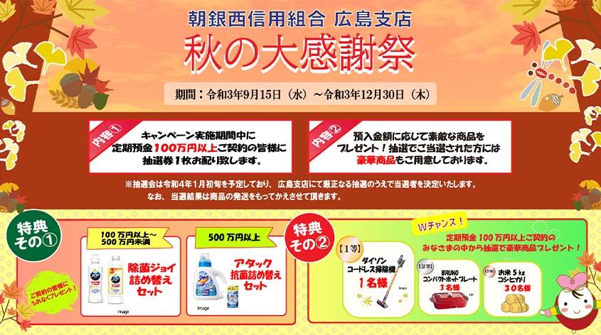 朝銀西信用組合 広島支店 秋の大感謝祭 実施のお知らせ