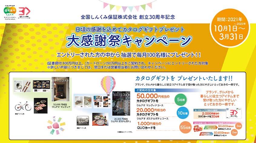 大感謝祭キャンペーン実施のお知らせ