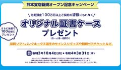 熊本支店新規オープン記念キャンペーンのお知らせ