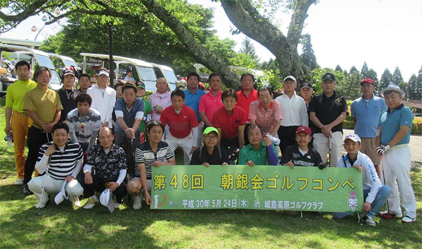第48回大分支店朝銀会ゴルフコンペ