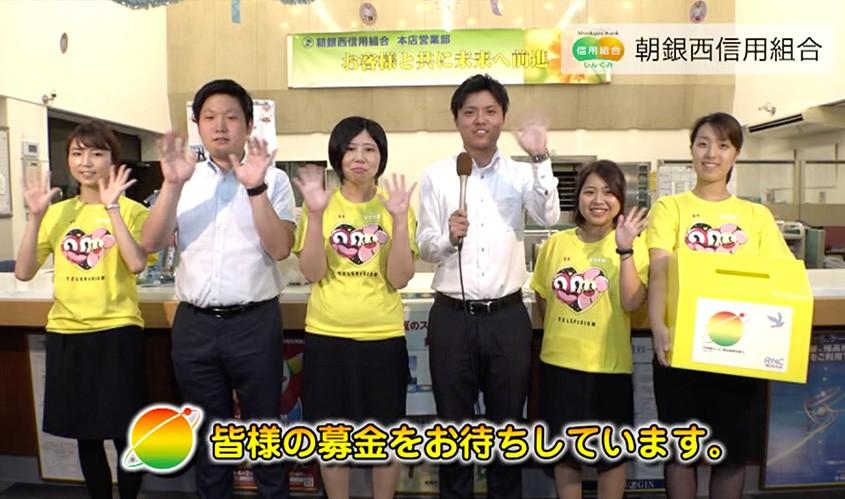 日本テレビ系列24時間テレビ41「愛は地球を救う」の協賛CMに参加しました。