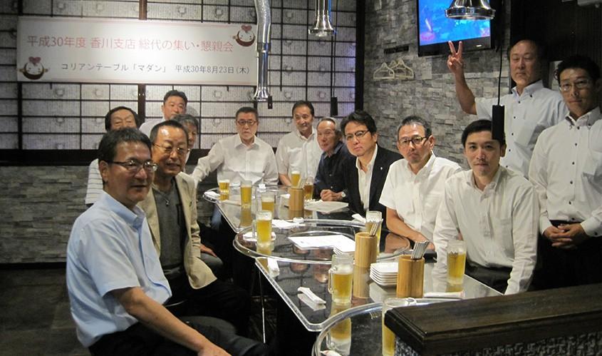 香川支店『総代の集い・懇親会』を開催しました。