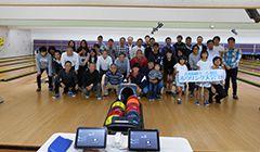 香川同胞チーム対抗ボウリング大会2018