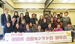 倉敷支店『モンラン会新年会』を開催しました。