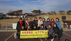 大分支店女性後援会「ムクゲ会」韓国旅行