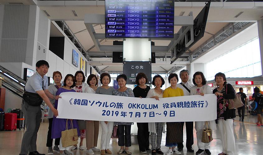 「韓国ソウルの旅」OKKOLUM役員親睦旅行