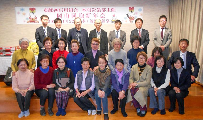 本店営業部『岡山同胞新年会』を開催しました