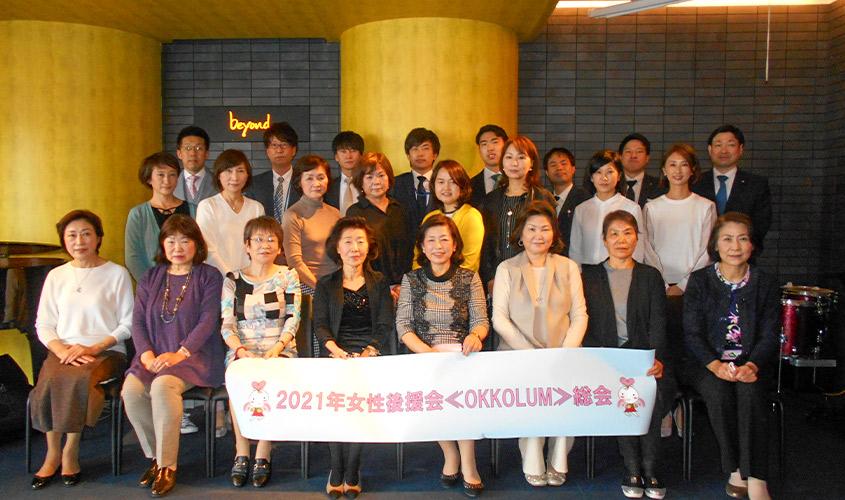 2021年女性後援会《OKKOLUM総会》